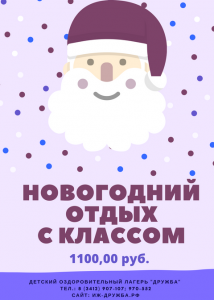 novogodnij-otdyx-2