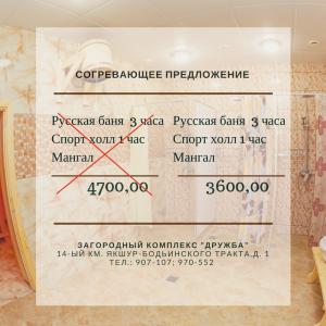 russkaya-banya-sport-xoll-mangal