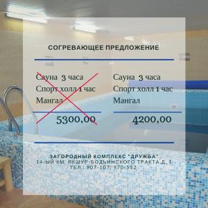 sauna-sport-xoll-mangal
