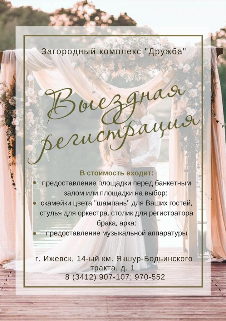 vyezdnaya-registraciya1