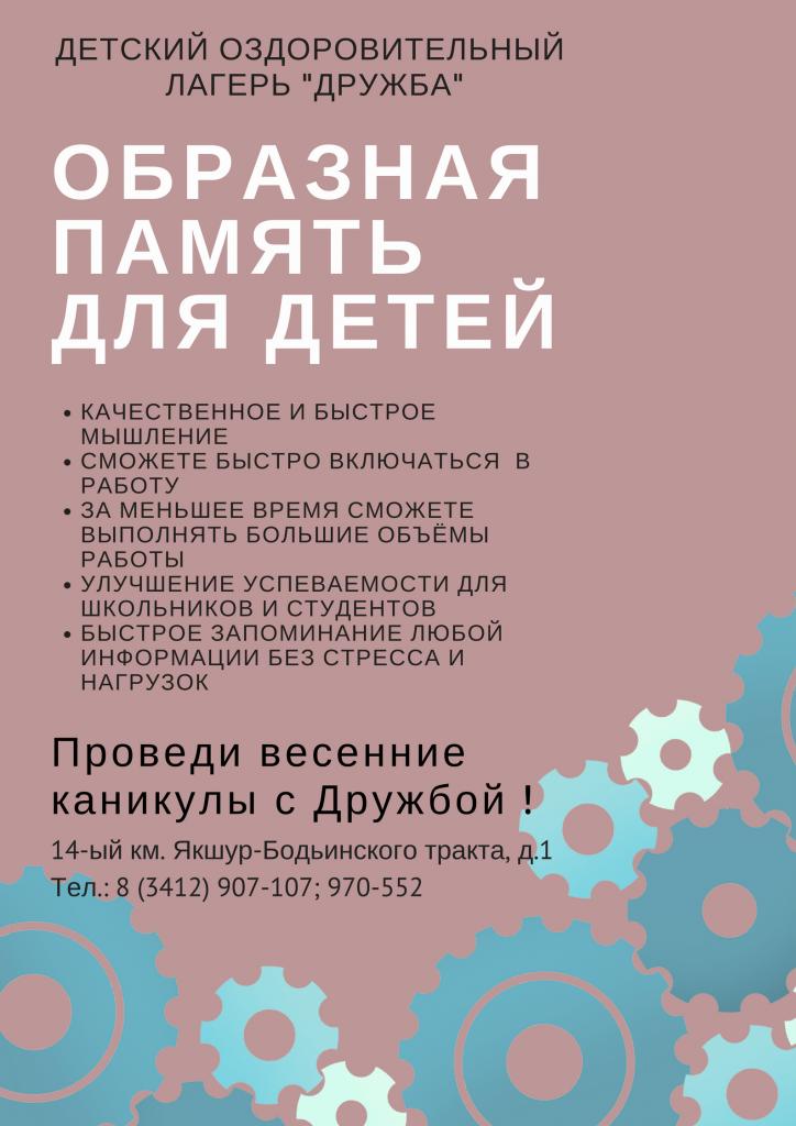 obraznaya-pamyat-dlya-detej-2
